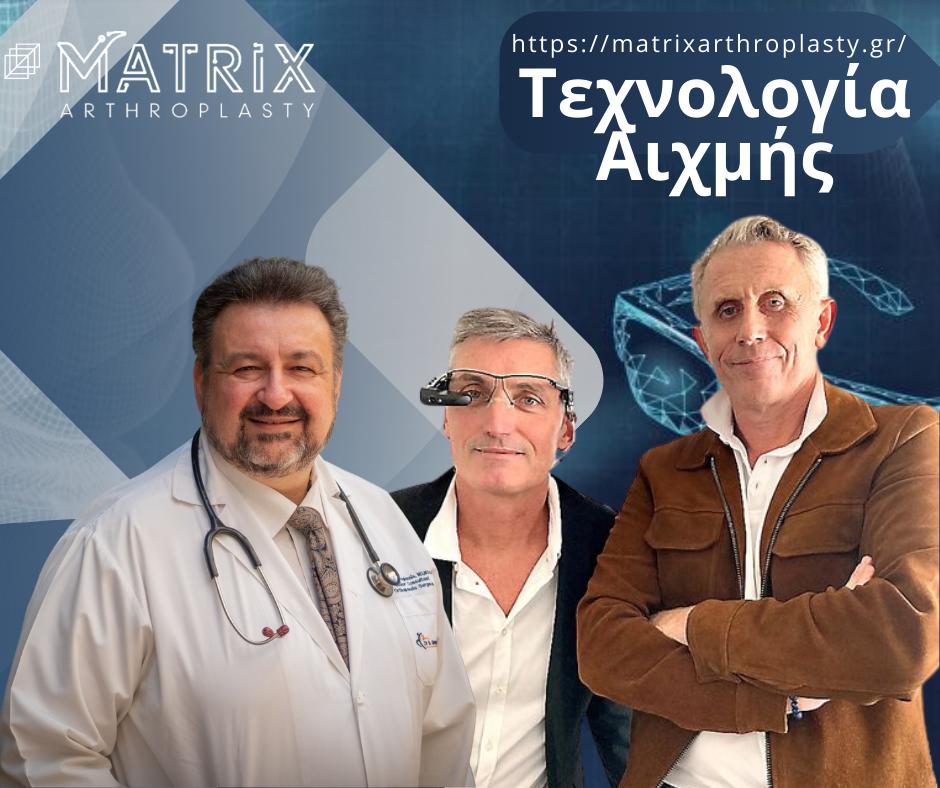 Matrix Αρθροπλαστικές Γόνατος & Ισχίου